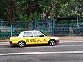 HK Mid-levels 摩星嶺 Mount Davis 薄扶林道 Pok Fu Lam Road 薄扶林道遊樂場 Pokfulam Road Playground September 2019 SSG 03 Red Taxi body ads Ren Ren House Mover.jpg
