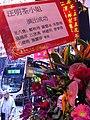 HK North Point 新光戲院 SunBeam Theatre Liza Wang 汪明荃 flowers Dodo Carol Cheng Dec-2012.JPG