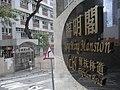 HK Sai Wan 69 Pokfulam Road 錦明閣 King Ming Mansion sign view St Louis School July-2011.jpg