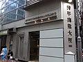HK Sheung Wan 蘇杭街 104 Jervois Street 秀平商業大廈 Xiu Ping Commercial Building name sign June-2012.JPG