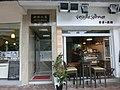 HK Tin Hau 140-146 Tung Lo Wan Road Sun Fat Mansion Apr-2014 Veggic Spinnet shop.JPG