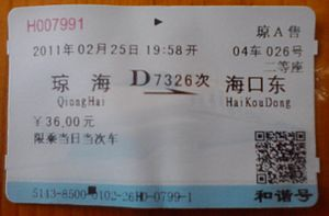 Hainan eastern ring high-speed railway - Ticket