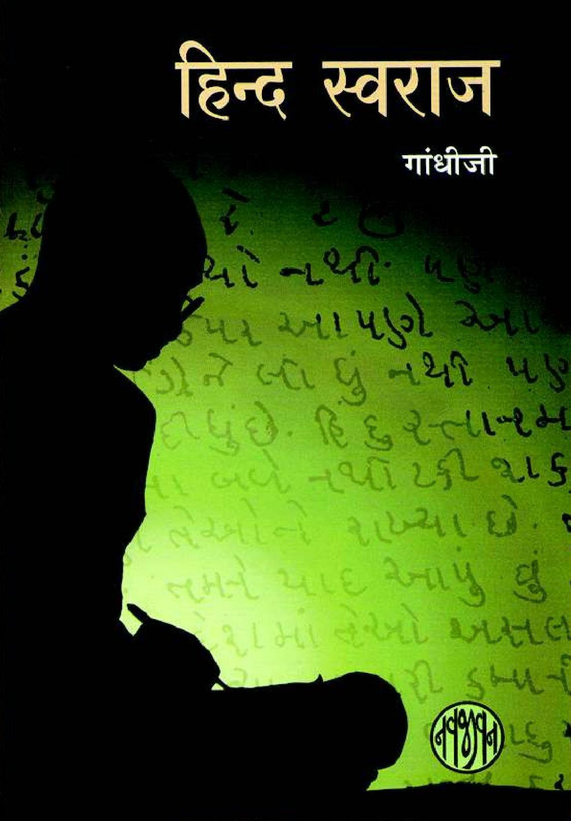 gandhi swaraj concept