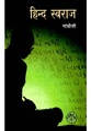 Hind swaraj- MK Gandhi - in Hindi.pdf