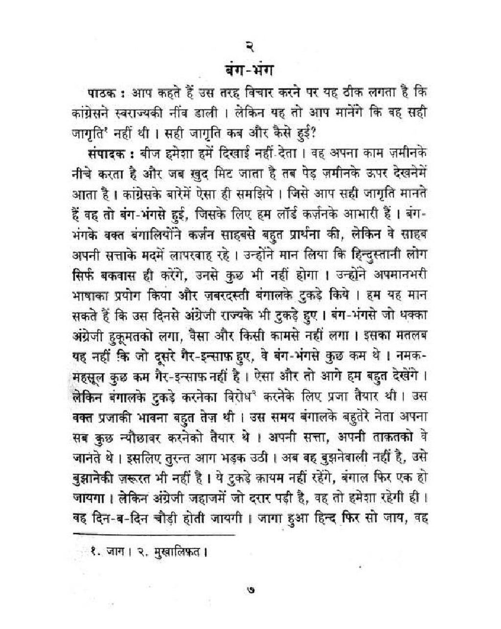 Hind Swaraj Pdf In Hindi