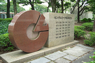 Hiroshima Toyo Carp - A memorial plaque listing the team's championships located next to Hiroshima Municipal Stadium.