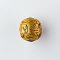 Hollow spherical bead with the Names of Ramesses II and Queen Isetnefret MET 1970.54 EGDP013709.jpg