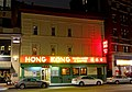 Hong Kong Restaurant - Cambridge, MA - DSC07254.jpg
