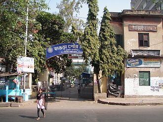 Howrah Municipal Corporation - Image: Howrah Municipal Corporation Howrah 050032