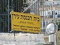 Idan Synagogue 1.JPG