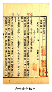 Chinese encyclopedia