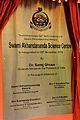 Inaugural Plaque - Swami Akhandananda Science Centre - Ramakrishna Mission Ashrama - Sargachi - Murshidabad 2014-11-29 0235.JPG