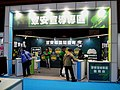 Information Security Promotional Area, Taipei IT Month 20171209.jpg