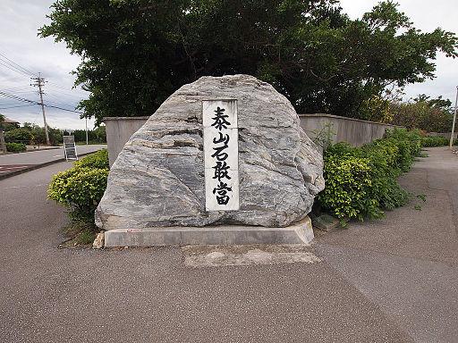 Ishigaki ishigantou