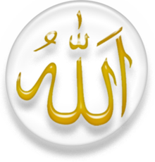 the word allah written in arabic