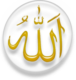 The name of Allah in arabic script.