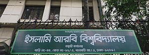 Islamic Arabic University - Image: Islamic Arabic University in Dhaka, Bangladesh