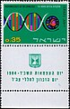 Israeli stamps 1964 - Sixteenth Independence Day, A.jpg