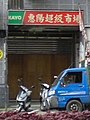 Kayo Supermarket Xintaiwu Store closed 20130601.jpg