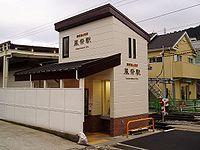 Kazamatsuri Sta 20080324.jpg