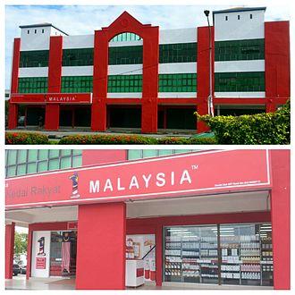 Kedai Rakyat 1Malaysia - Image: Kedai Rakyat 1Malaysia Sarikei Outlet