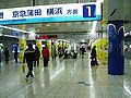 Keikyu-haneda-airport-platform.jpg