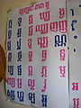 Khmer script in school.jpg
