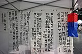 A wall displaying Korean calligraphy in the Korean alphabet.