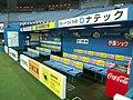 Kyocera Dome Osaka visitor's dugout.jpg
