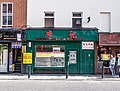 Lee Kee Chinese Restaurant On Parnell Street - panoramio.jpg