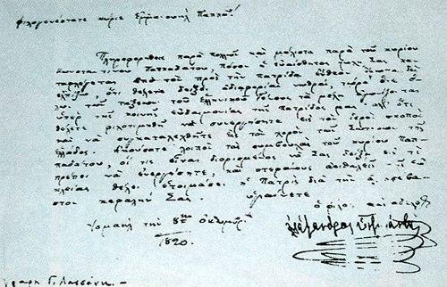 Letter from Alexandros Ipsilantis to Emmanouil Papas