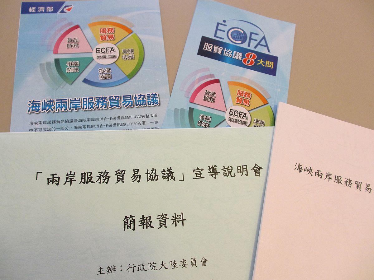 Cross-Strait Service Trade Agreement - Wikipedia