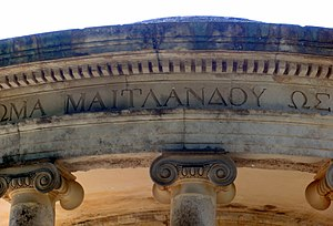 Maitland Monument - Part of the inscription and the Ionic capitals of the monument