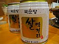 Makgeolli cans by ayustety.jpg
