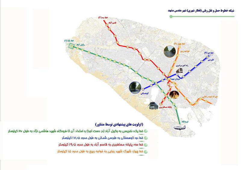 File:Mashhad metro.jpg