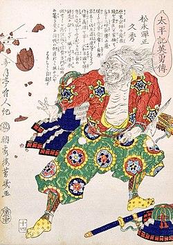 Matsunaga Danjou.jpg