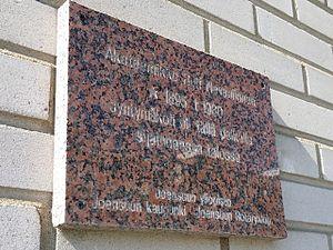 Rolf Nevanlinna - Image: Memorial plaque of Rolf Nevanlinna's birth home, Koulukatu 25, Joensuu, Finland