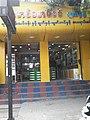 Mg Mg Khin (5) - panoramio.jpg