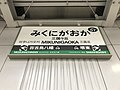Mikunigaoka Station Sign (Koya Line).jpg