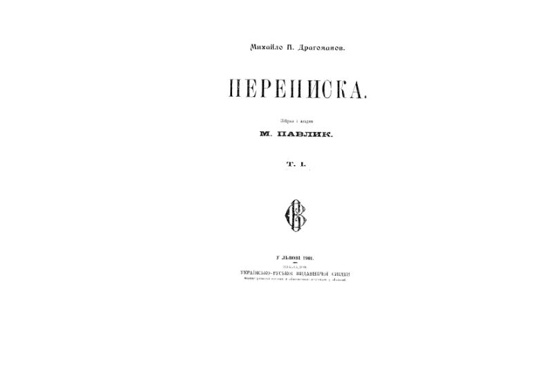 File:Mnib019-Dragomanov-Perepiska.djvu