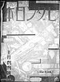 Modan Nippon first issue.jpg