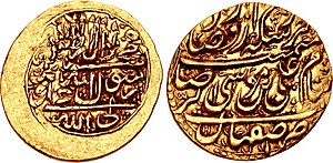 Mohammad Hasan Khan Qajar - Coin minted during the reign of Mohammad Hasan Khan Qajar.