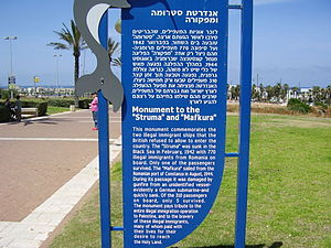 Monument to STRUMA and MEFKURE in Ashdod.jpg