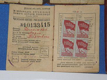 Каталог непочтовых марок скачать где продать значки