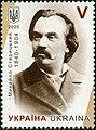Mykhailo Starytsky 2020 stamp of Ukraine.jpg