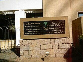 Najran - Najran Museum Entrance