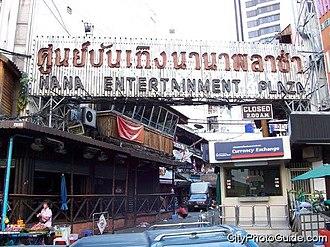 Nana Plaza - Image: Nana Entertainment Plaza