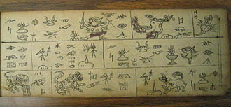 Dongba symbols - Image: Naxi manuscript (right) 2088