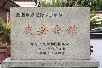 Qing'an Guildhall - Image: Ningbo Qing'an Huiguan 2013.07.27 17 00 17