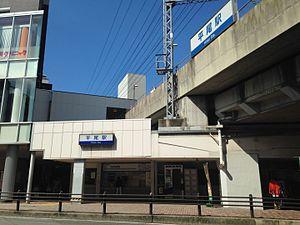Nishitetsu Hirao Station - Image: Nishitetsu Hirao Station 20160926